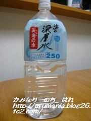 海洋深層水  『天海の水』 硬度250