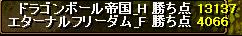 2戦目ドラ帝