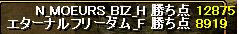 エヌビズ2戦目