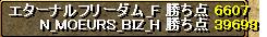 3戦目Nビズ結果