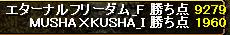 3戦目MUSHA×KUSHA結果