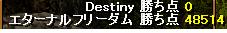鯖内Destiny