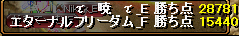 3戦目暁結果