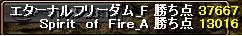 2戦目Sof