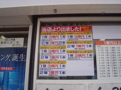 堂前たばこ店1