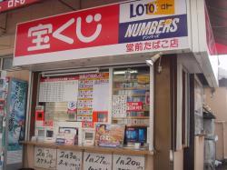 堂前たばこ店2