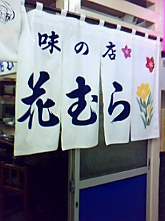 hanamura2.jpg