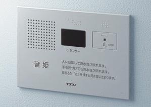 音姫オート・埋込 YES412