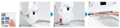 INAXお掃除リフトアップ自動