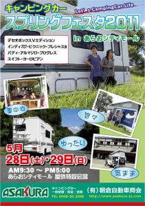 s-2011SF ポスター