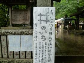 石神井 井のいち