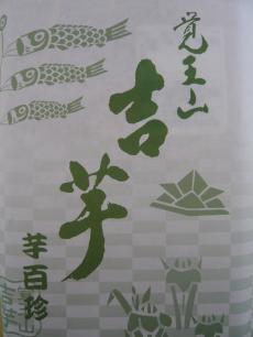 imohanabi1.jpg