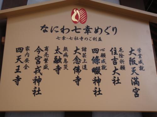 1/26 大阪天満宮