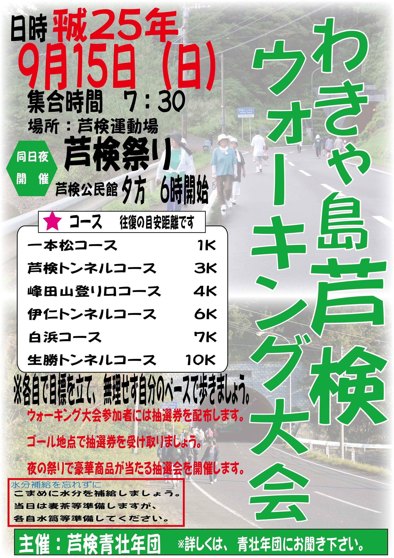 (仮)第3回芦検ウォーキング大会