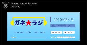 gnet-radio0519.jpg