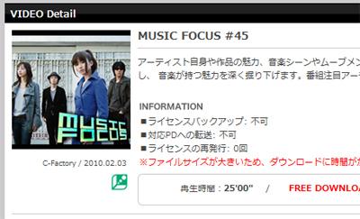 music-focus45.jpg
