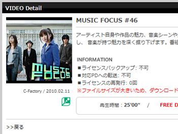 music-focus46.jpg