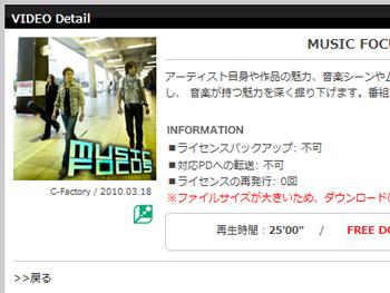 music_focus_51.jpg