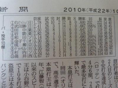 2010_1002_sinbun2.jpg