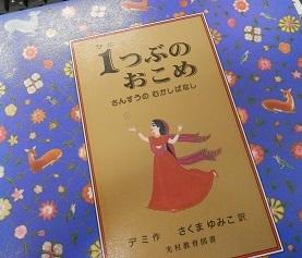 2014-11おはぷれ (2)2