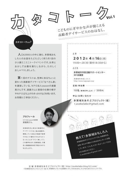 katakotalk_convert_20120327001614.jpg