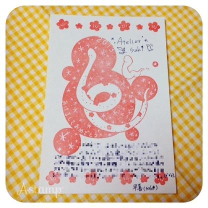2013nenga_saki.jpg