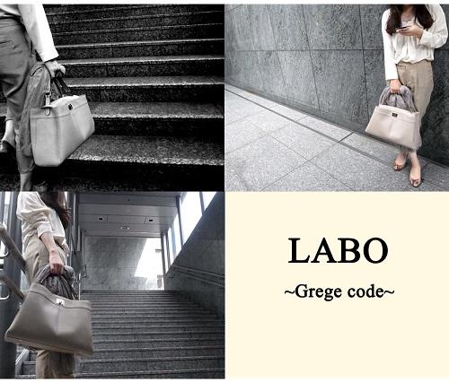 LABOグレージュブログ-1
