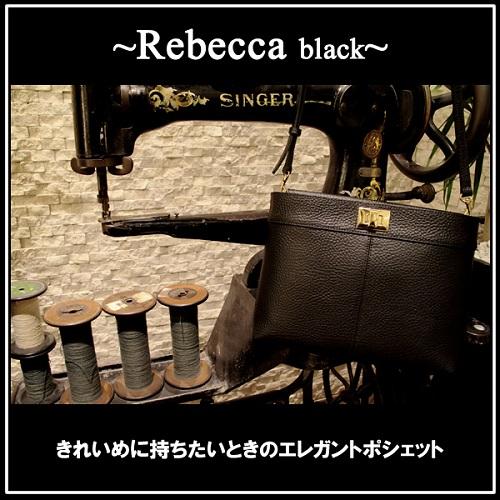 レベッカ黒-1
