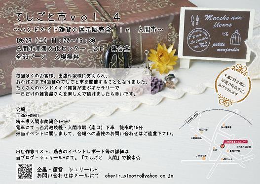 ポスター vol.4[1]