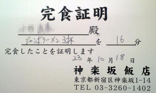 kagurazaka21.jpg