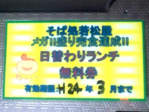 wakamatuya12.jpg