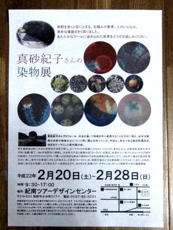 染物展(真砂紀子) 011
