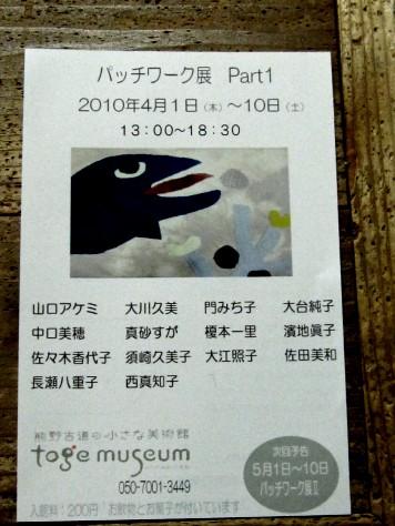 toge museum 044