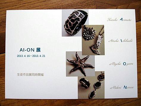 AI-ON 展 002
