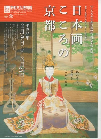 こころの京都百選