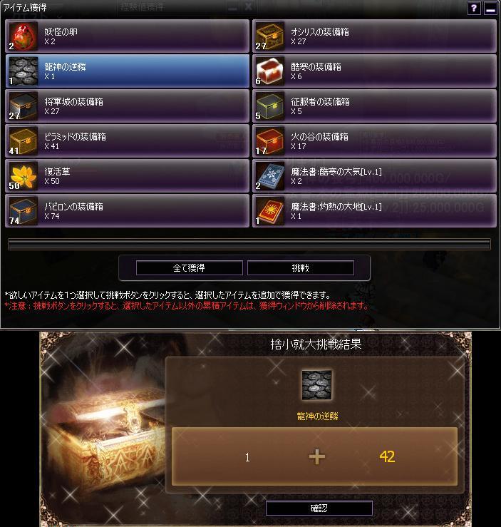 0601龍神の逆鱗