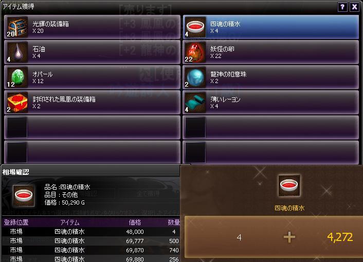 20110625四魂の精水