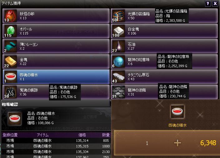 20110709四魂の精水