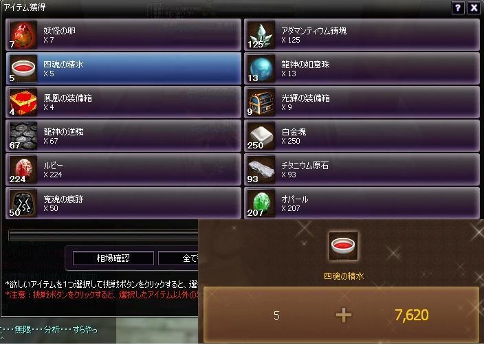 d20110710四魂の精水-1.jpg