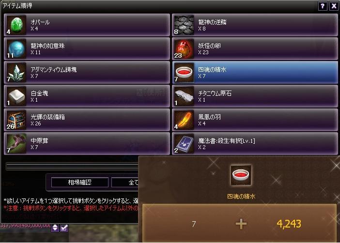 d20110710四魂の精水.jpg