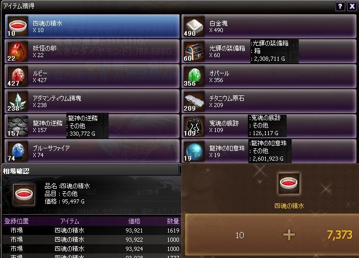20110715四魂の精水