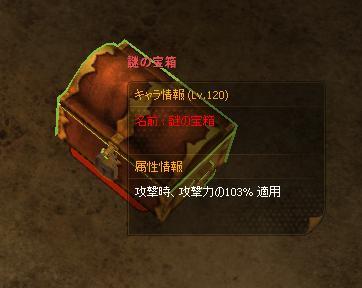 20110716精霊の森謎の宝箱3