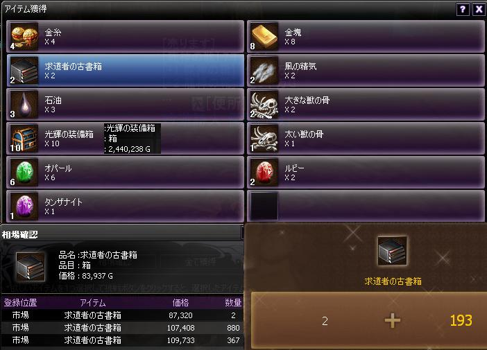 20110723求道者の古書箱