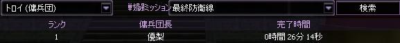 20110806最終防衛線.jpg