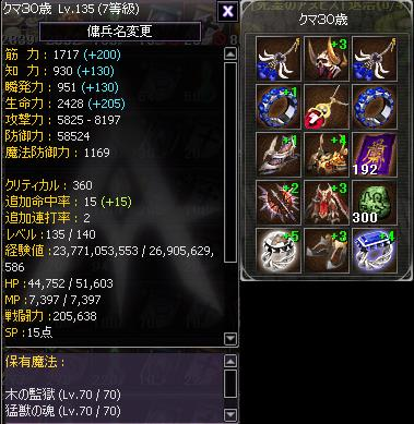 20110806$