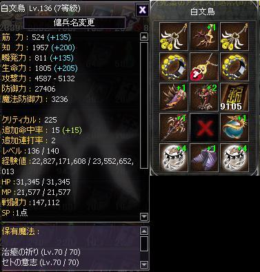 20110806神官