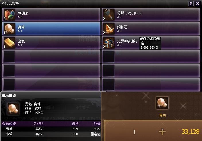 20110806真珠1