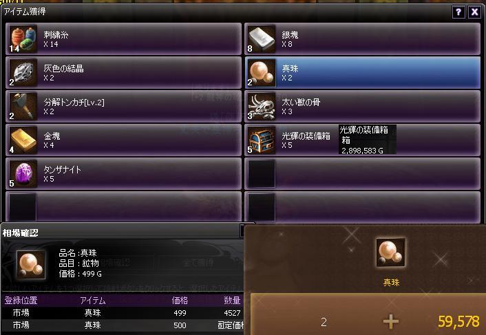 20110806真珠2
