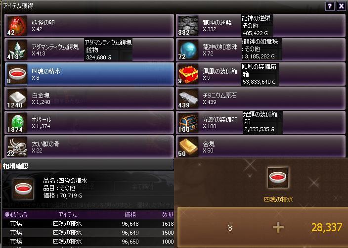 20110806四魂の精水