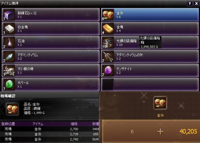 20110806金糸